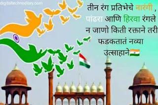 स्वातंत्र्य दिनाच्या शुभेच्छा -Happy independence day wishes in marathi