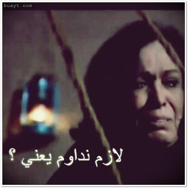 حياة الفهد صور تعليقات فيس بوك صور مكتوب عليها مضحك تضحك حزينة مود