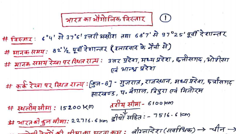 Indian Geography Mapping Raj Holkar Handwritten Notes Hindi Pdf Download
