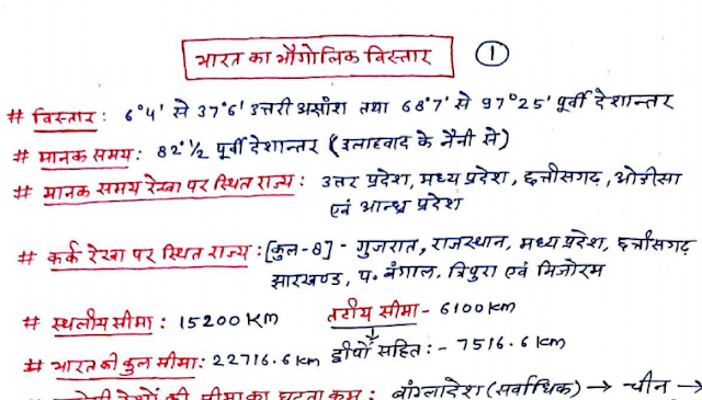 Indian Geography Mapping Raj Holkar Handwritten Notes Hindi PDF Download