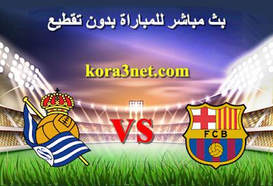 مباراة برشلونة وريال سوسيداد