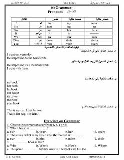 مذكرة انجلش رائعة المنهج الجديد للصف الاول الاعدادي الترم الاول 2020 للاستاذ عبد اللاه منير