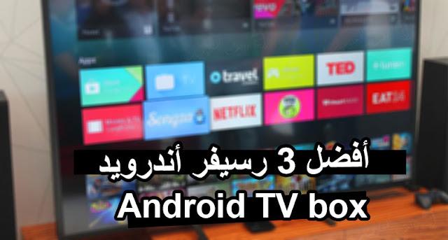 افضل اجهزة رسيرفر اندرويد ذكية باسعار مغريبة best  Android TV box جهاز  Omni Android TV Box جهاز Fire TV Stick 4K وجهاز رسيفر اندرويد Omni Android TV Box.