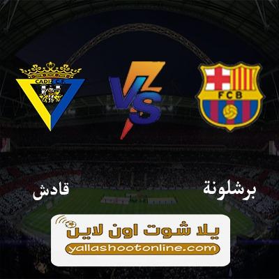 مباراة برشلونة وقادش اليوم