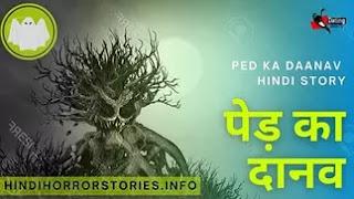 Rakshas-Ki-Kahani-Ped-Ka-Danav-Story-Hindi-new-horror-story-in-hindi-2021