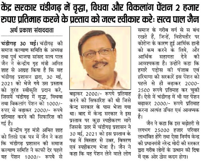केंद्र सरकार चंडीगढ़ में वृद्धा, विधवा और विकलांग पेंशन 2 हज़ार रूपये प्रतिमाह करने के प्रस्ताव को जल्द स्वीकार करे : सत्य पाल जैन