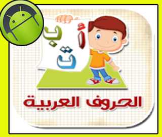 تطبيق تعليم الحروف العربية للأطفال بالصوت والصورة
