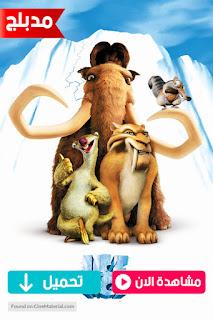 مشاهدة وتحميل فيلم العصر الجليدي الجزء الاول مدبلج Ice Age 2002 مدبلج عربي