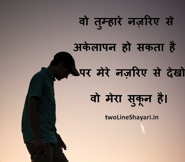 Alone Shayari Wallpaper, Alone Shayari in Hindi for Girlfriend Images