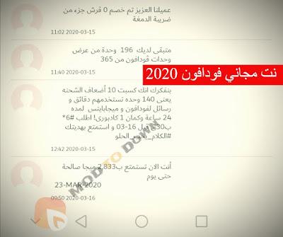 نت مجاني فودافون 2020