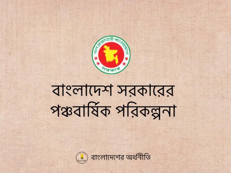 বাংলাদেশ সরকারের পঞ্চবার্ষিকী পরিকল্পনা | 5 year plan of Bangladesh