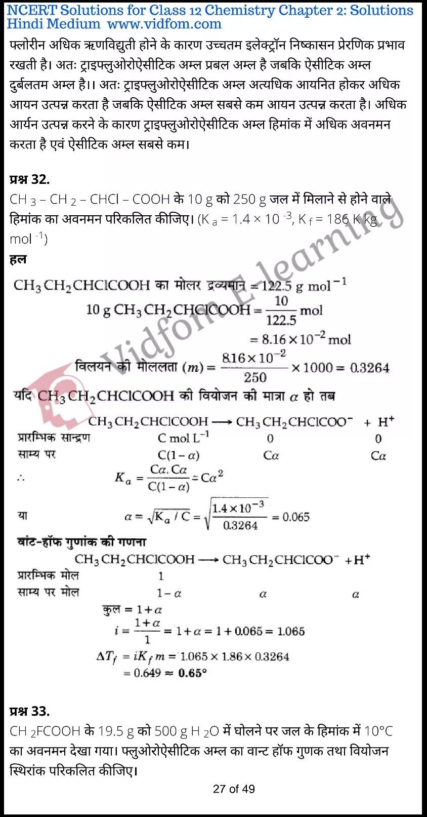 class 12 chemistry chapter 2 light hindi medium 27