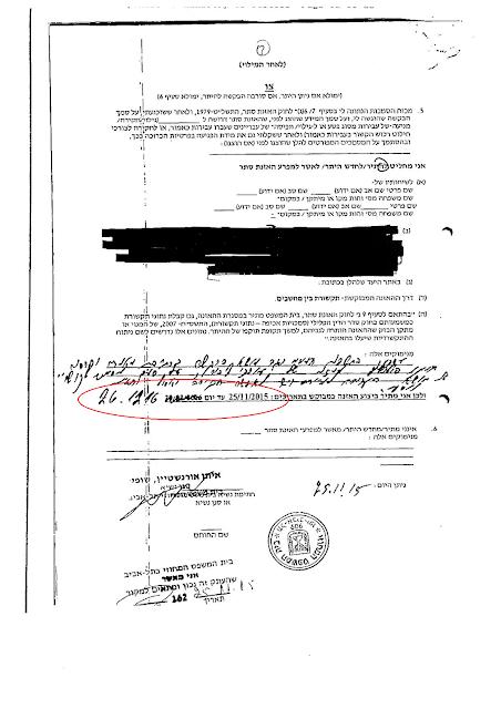 צו האזנת סתר לא חוקי שהוציא השופט איתן אורנשטיין בתיק פרשת הבלוגרים עקב חשד להעלבת עובדי ציבור במרשתת: 25.11.2015.