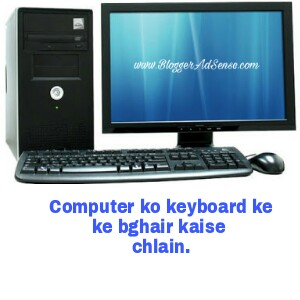 Use_computer_without_mouse