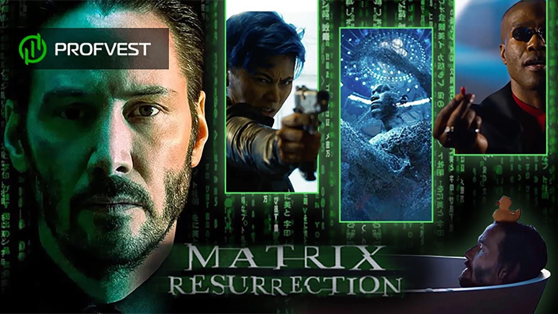 Матрица: Воскрешение 2021 год актеры сюжет и рейтинги фильма