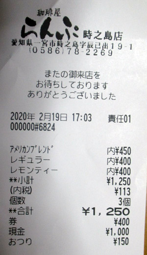 珈琲屋らんぷ 時之島店 2020/2/19 のレシート