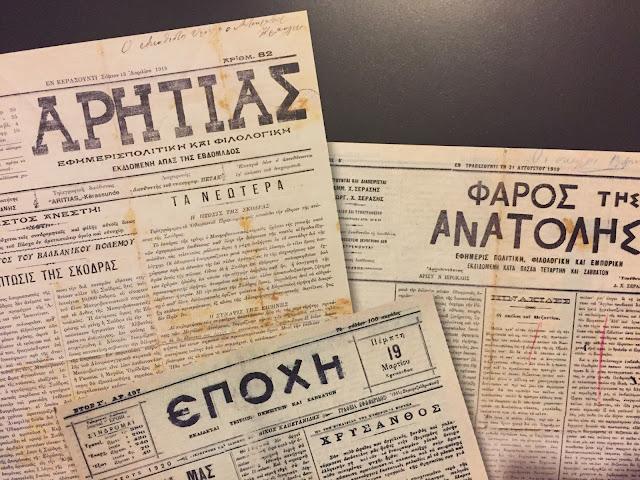 """Περιοδικό """"Εύξεινος Πόντος"""", Τραπεζούντος"""