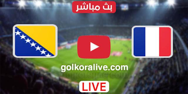 مشاهدة مباراة فرنسا والبوسنة والهرسك بث مباشر اليوم بتاريخ 31-03-2021 في تصفيات كأس العالم