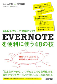 3 ストレスフリーで効率アップ! EVERNOTEを便利に使う48の技 [EVERNOTE Wo Benri Ni Tsukau 48 No Waza Stress Freede Koritsu up!]
