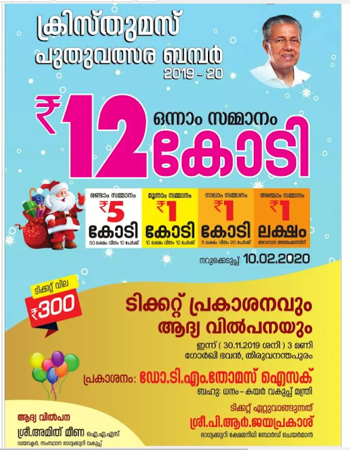 Next Kerala Bumper Lottery X-mas New Year Bumper  2019-20 BR-71 draw dated 10.02.2020