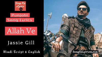allah-ve-lyrics-jassie-gill