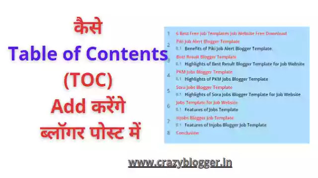 How to Add Stylish Table of Contents in Blogger/Blogpost Post [Hindi]