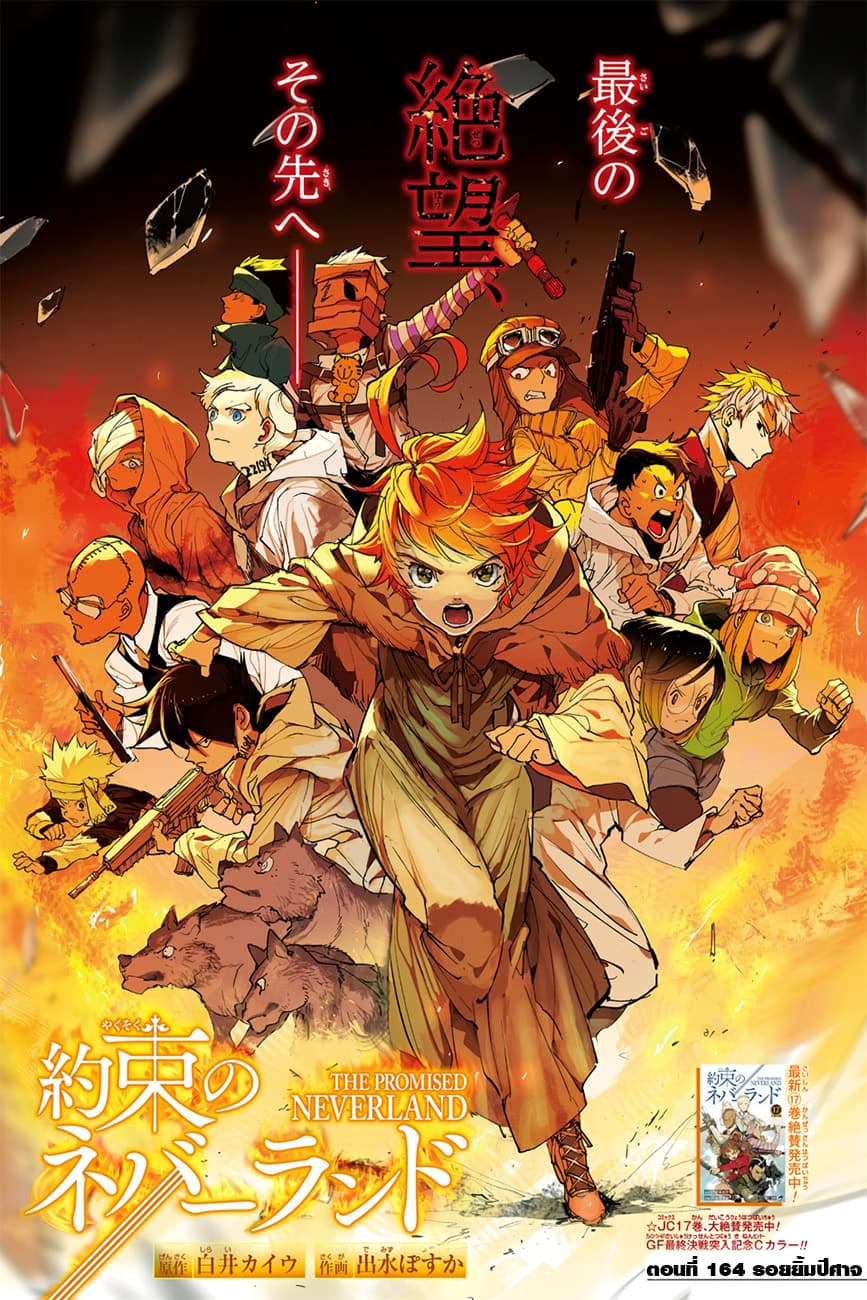 The Promised Neverland ตอนที่ 164