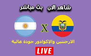 الأن مشاهدة مباراة الارجنتين والإكوادور بث مباشر اون لاين اليوم 9-10-2020 في تصفيات كأس العالم امريكا الجنوبية بدون تقطيعاات