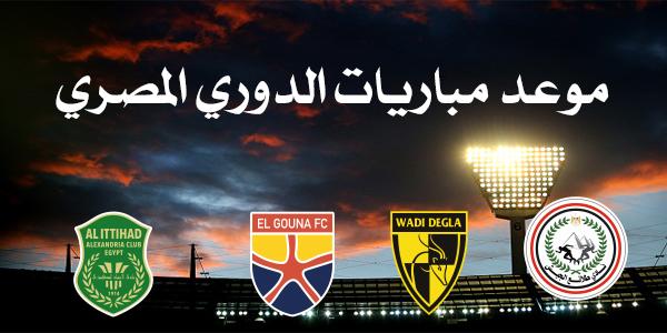 موعد مباريات الدوري المصري الممتاز