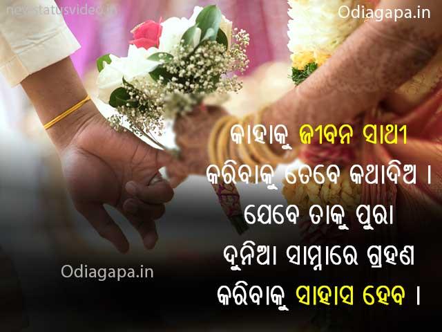 Download Odia New Love Shayari