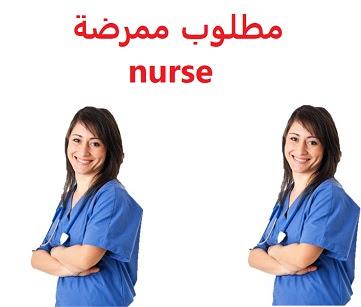 وظائف السعودية مطلوب ممرضة nurse