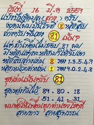 เลขเด็ด หวยสายธาร สายสุพรรณ ชุดล่าง งวด 16/3/59