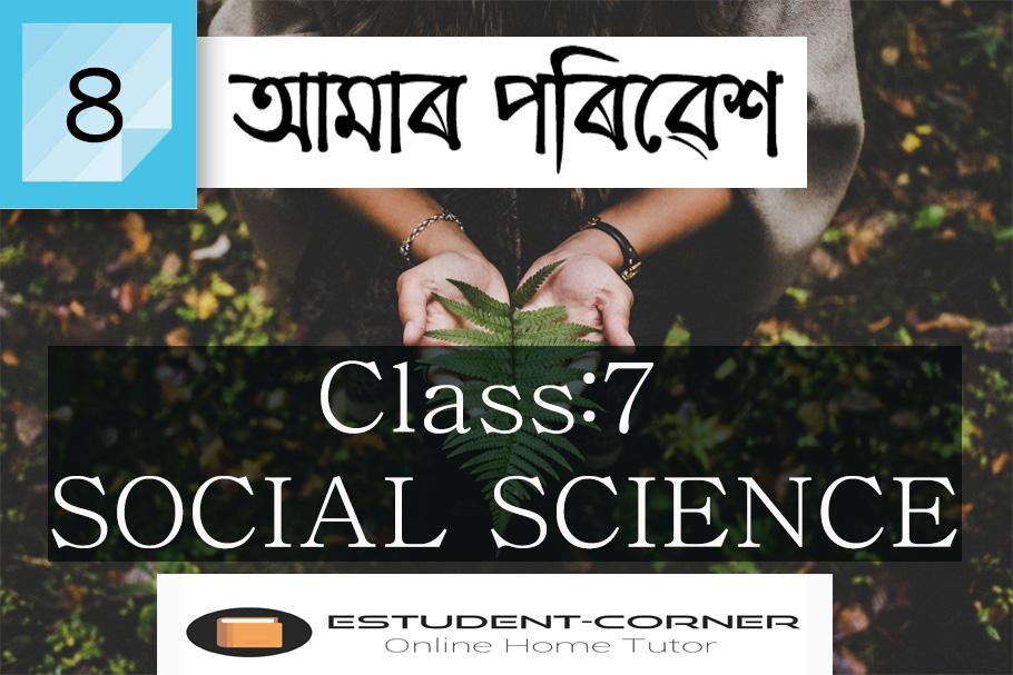 আমাৰ পৰিৱেশ || Chapter 4 || Class 7 Social Science || Textual Questions & Answers in Assamese Medium || SCERT