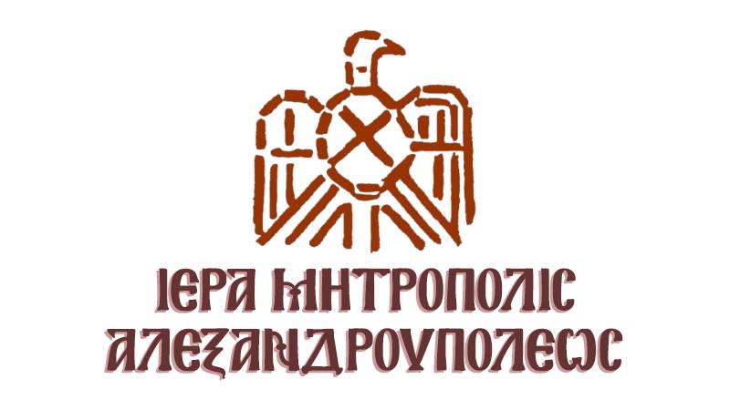 Έκτακτη Ανακοίνωση της Ιεράς Μητροπόλεως Αλεξανδρουπόλεως