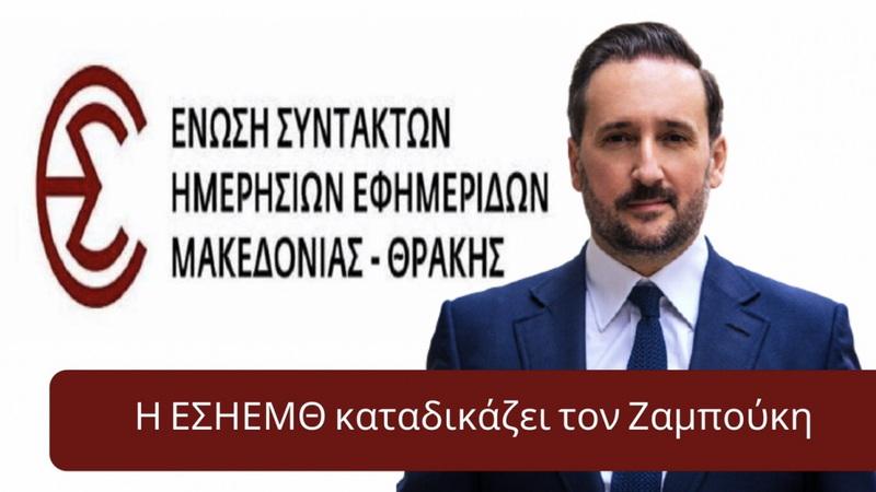 """Πολιτικός διασυρμός Ζαμπούκη - Η ΕΣΗΕΜΘ καταδικάζει τον Δήμαρχο Αλεξανδρούπολης για τη """"βιομηχανία"""" αγωγών"""