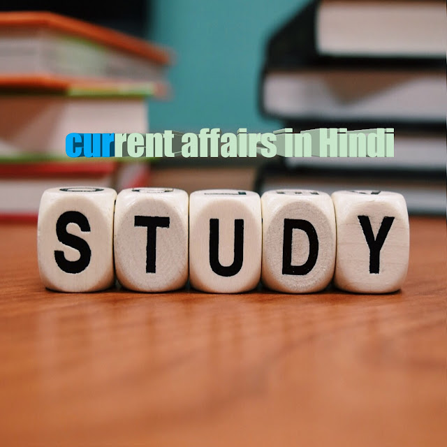 Current affairs hindi