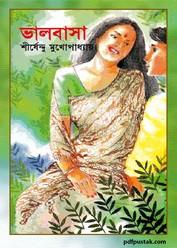 Bhalobasa by Shirshendu Mukhopadhyay