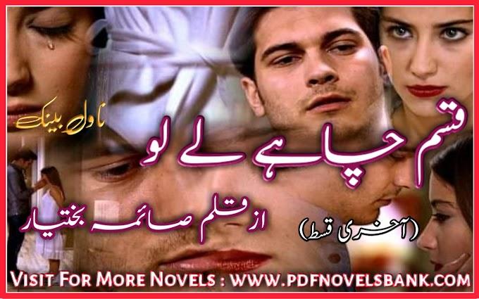Qasam Chahe Le Lo by Saima Bakhtiyar Novel Last Episode