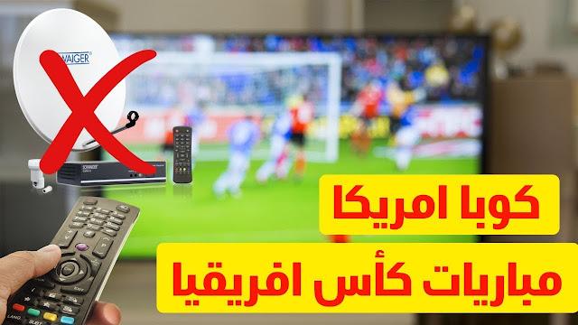 الطريقة التي استخدمها لمشاهدة اقوى المباريات على التلفاز مجانا و بجودة عالية