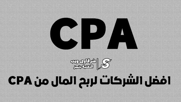 الربح من الـ CPA افضل الشركات لربح المال من CPA