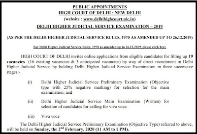 Delhi High Court Attendant  HJS Admit Card Sarkari Result Download 2020