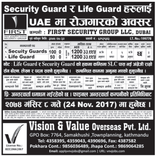 Jobs in UAE for Nepali, salary Rs 33,995