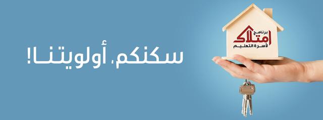 IMTILAK برنامج جديد للسكن لمنخرطي مؤسسة محمد السادس للنهوض بالاعمال الاجتماعية للتربية و التكوين