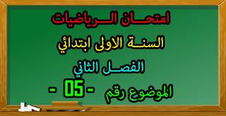 اختبار فصل 2 في الرياضيات للسنة 1 الاولى ابتدائي