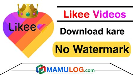 Likee (Like) app video download without watermark in hindi 2020