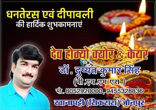 *Ad : देव होम्यो क्योर एण्ड केयर के निदेशक डॉ. दुष्यंत कुमार सिंह की तरफ से धनतेरस एवं दीपावली की हार्दिक शुभकामनाएं*