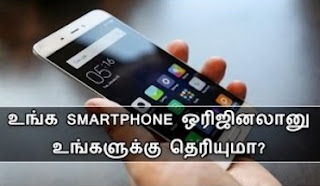 Do you ant to know How to find duplicate smartphone?
