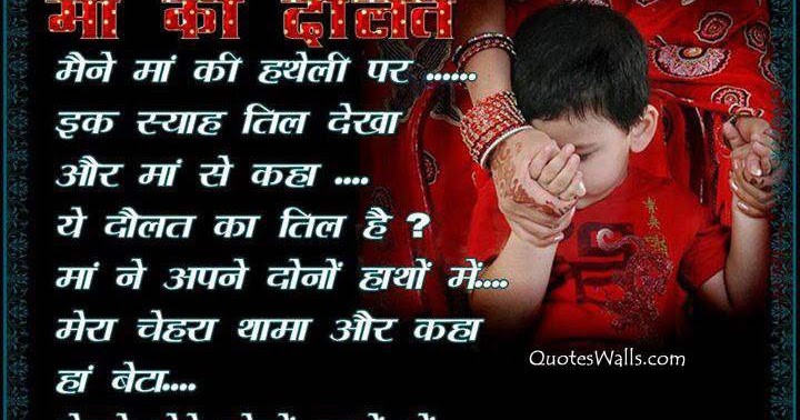 emotional hindi quotes for mother 39 s day with beautiful