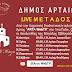 Με ιδιαίτερη θρησκευτική κατάνυξη η φετινή «Βυζαντινή Εβδομάδα»  του Δήμου Αρταίων
