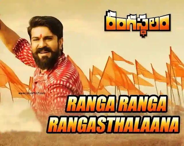 Ranga Ranga Rangasthalaana Song Lyrics - RANGASTHALAM Movie